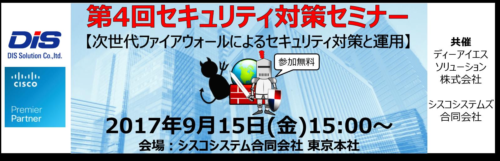 20170915東京キャラバン(申し込みサイトバナー)