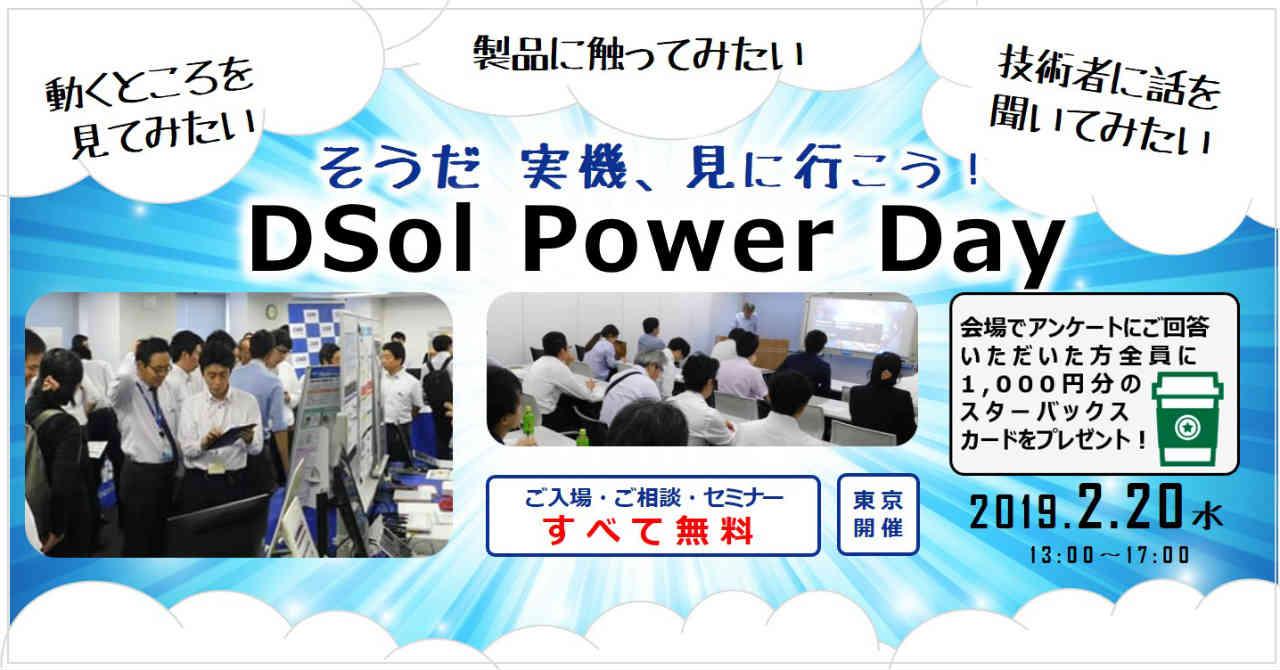 20190220tokyo powerday