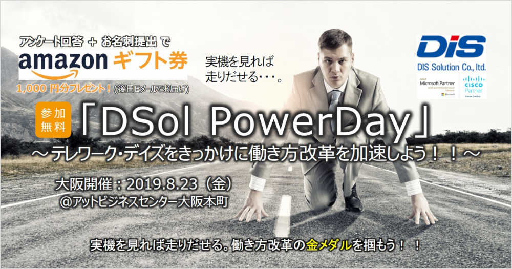 20190823 osaka powerday(amazon)