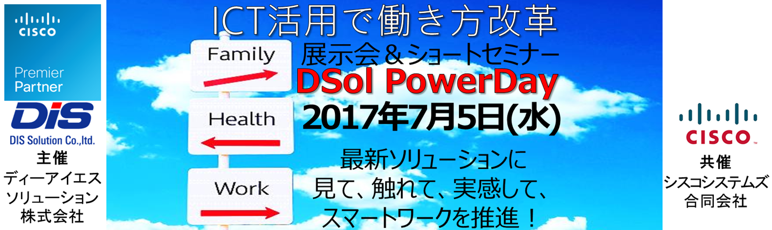 20170705東京powerday
