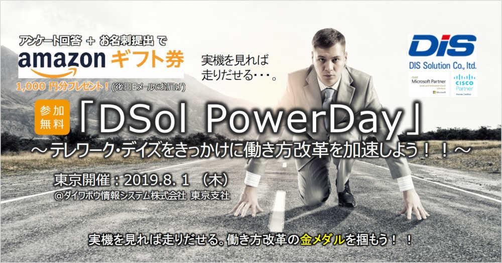 20190801 tokyo powerday(amazon)