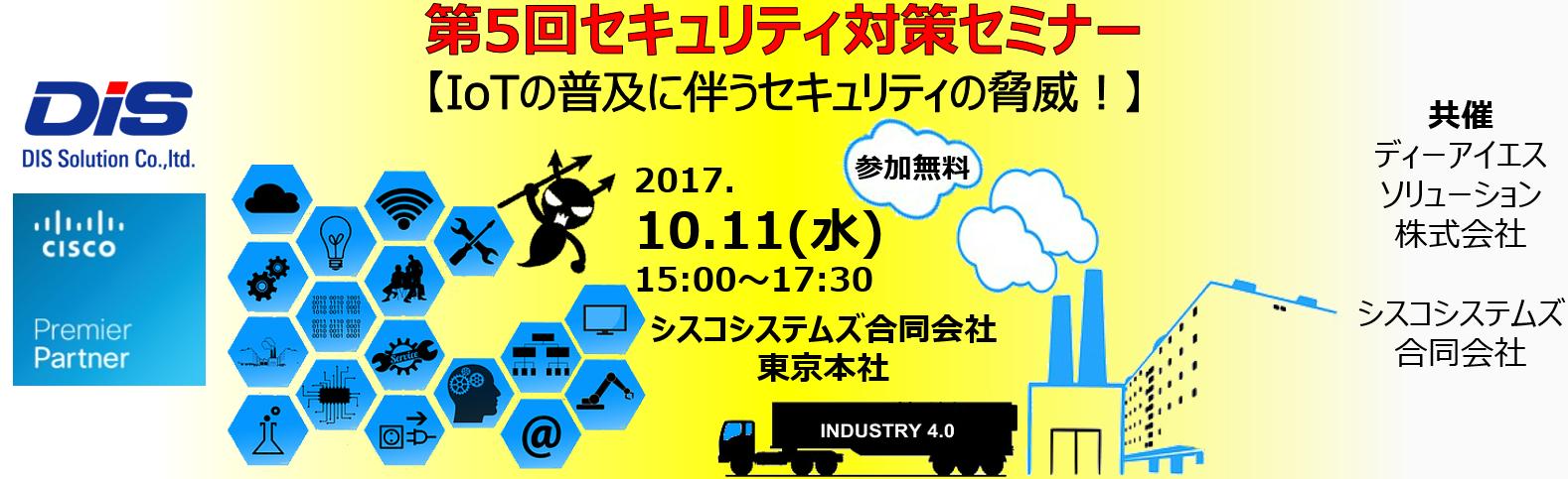 20171011東京キャラバン申し込みサイトバナー