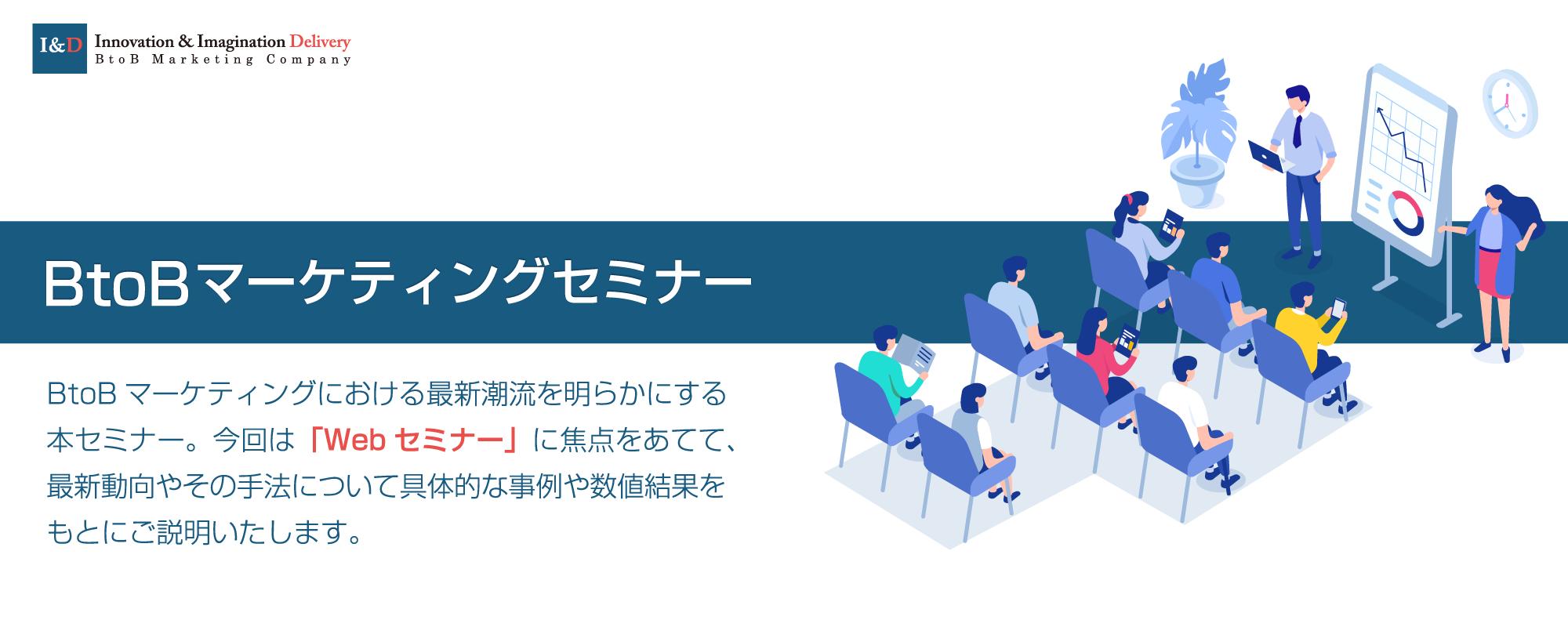 Webセミナー20200819