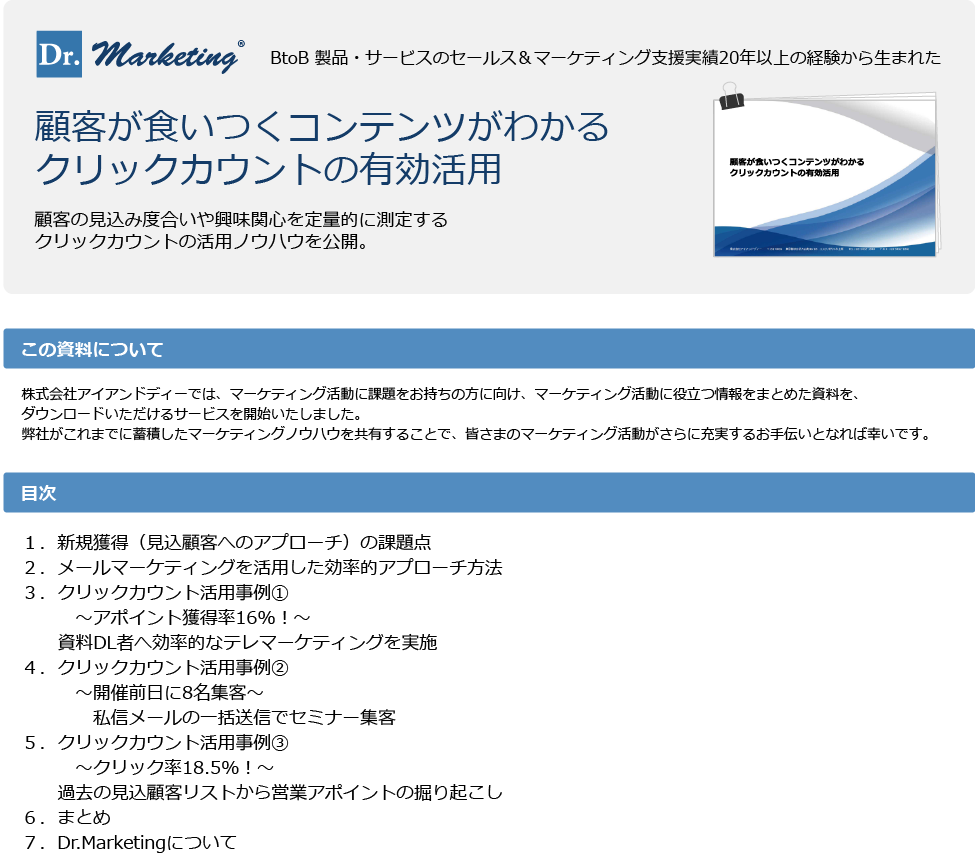 Wp mailmarketing01