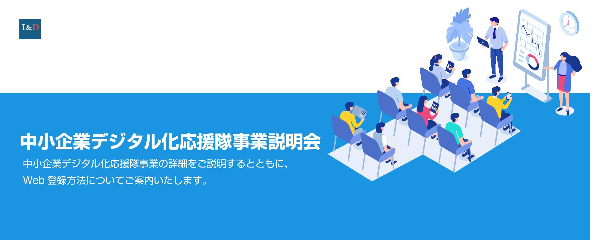 中小企業デジタル化応援隊事業説明会バナー