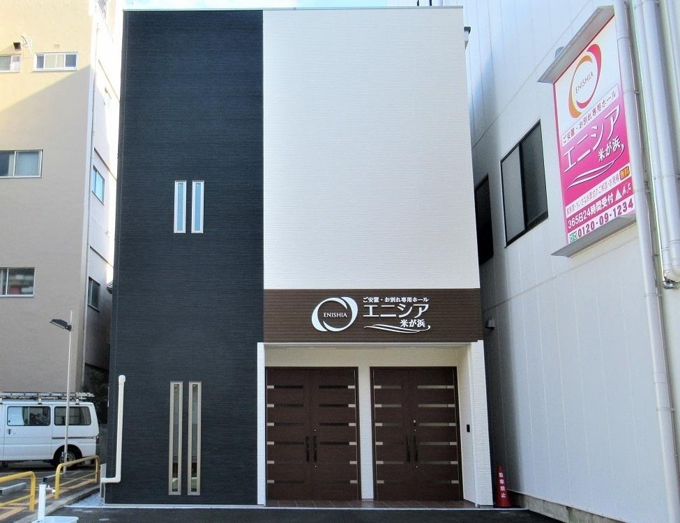 エニシア米が浜外観(1月open)