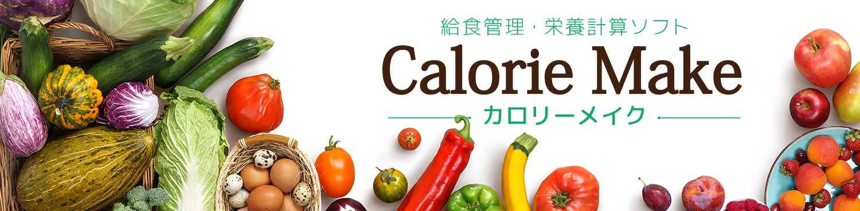 【横浜市西区】自社開発「栄養計算ソフト」のシステムエンジニア