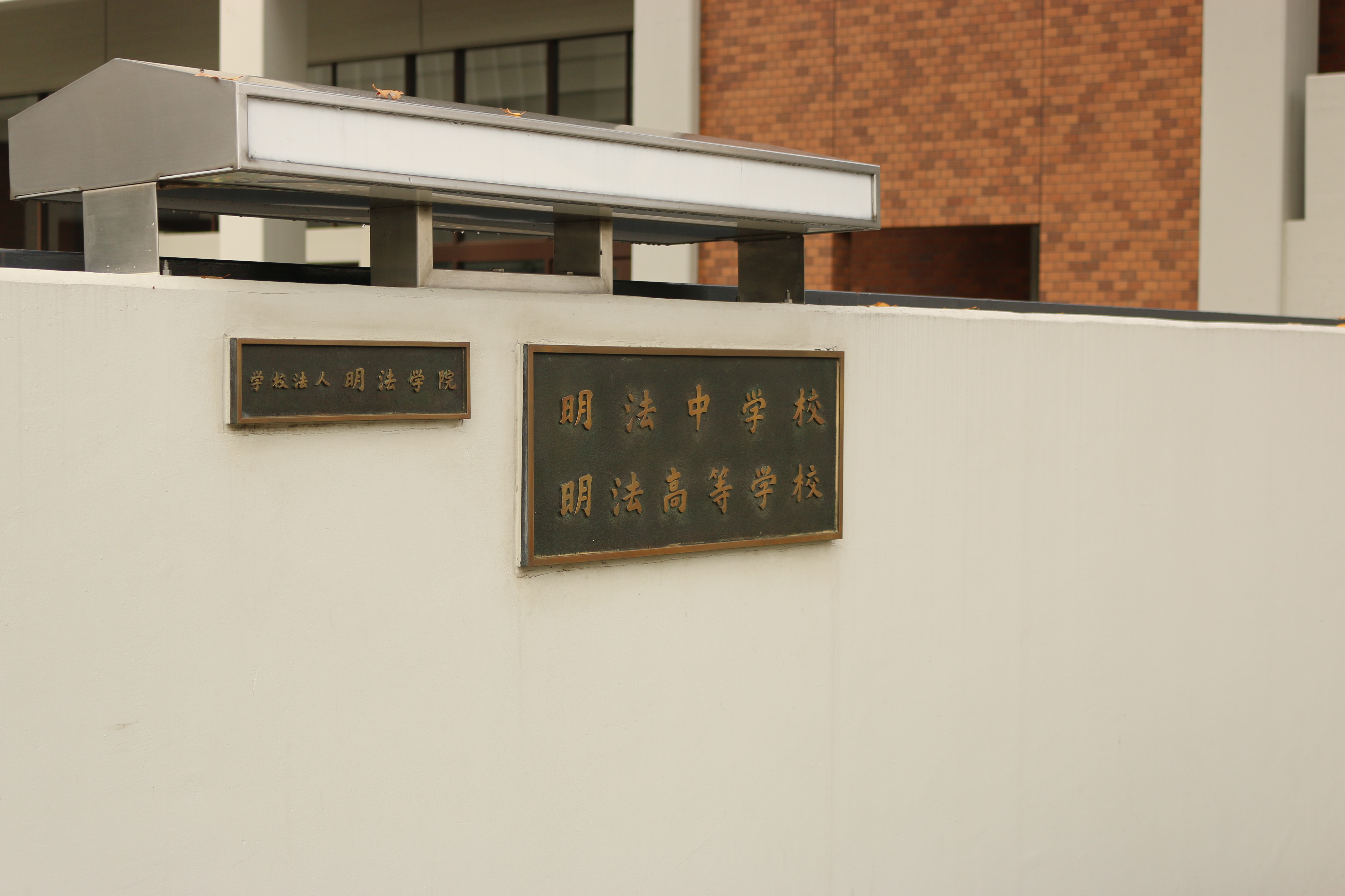 meiho school