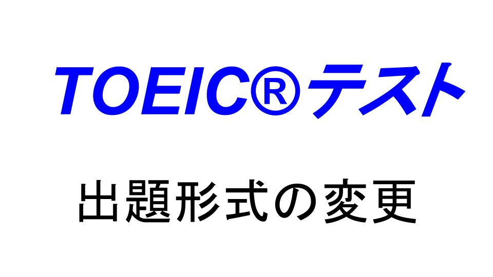 TOEICテスト変更