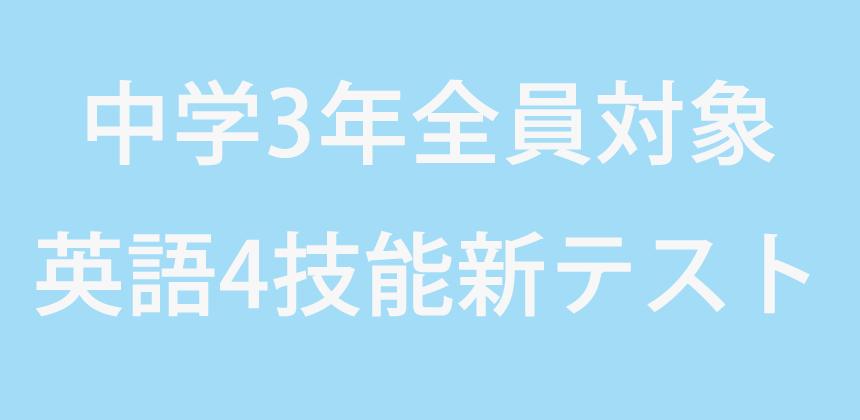 中学3年4技能