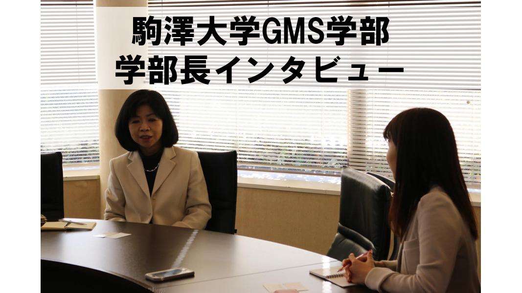駒澤大学グローバル・メディア・スタディーズ学部長インタビュー