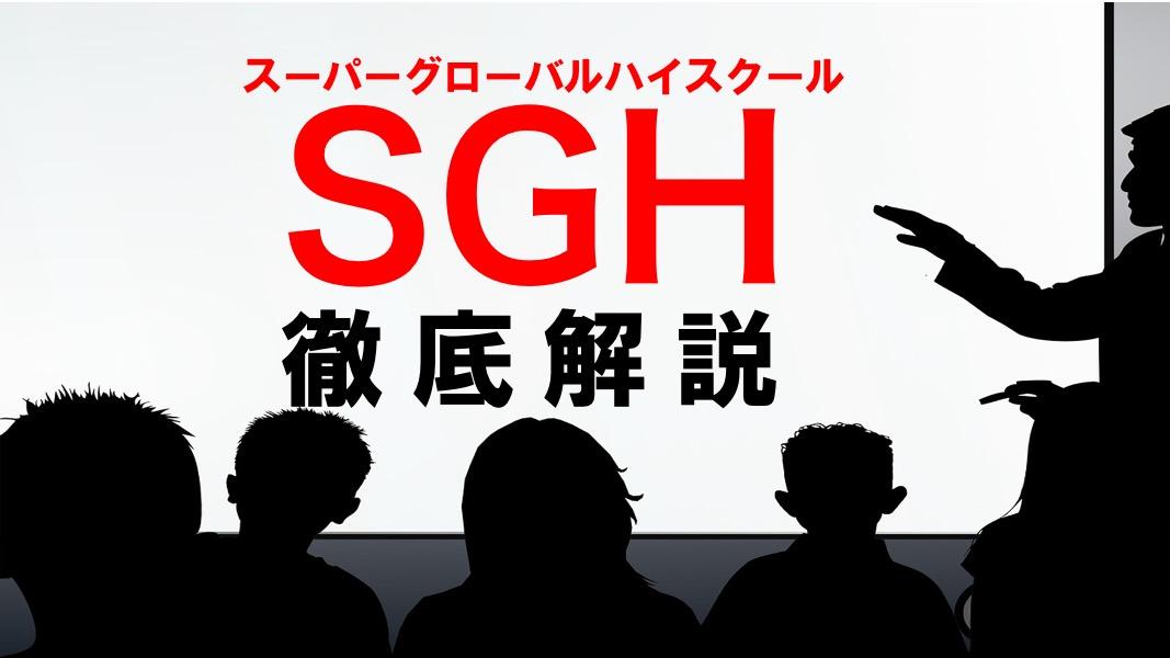 スーパーグローバルハイスクール(SGH)をどこよりも分かりやすく解説します