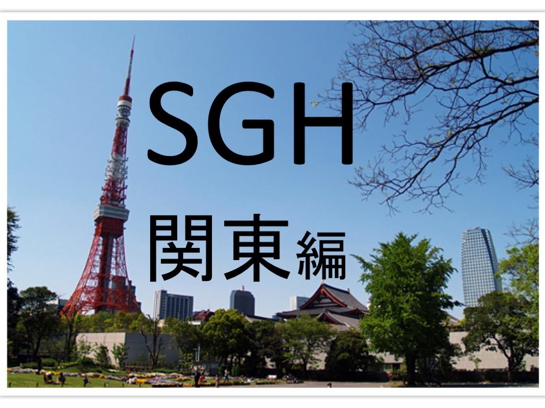 関東版スーパーグローバルハイスクールまとめ!高校受験生必見