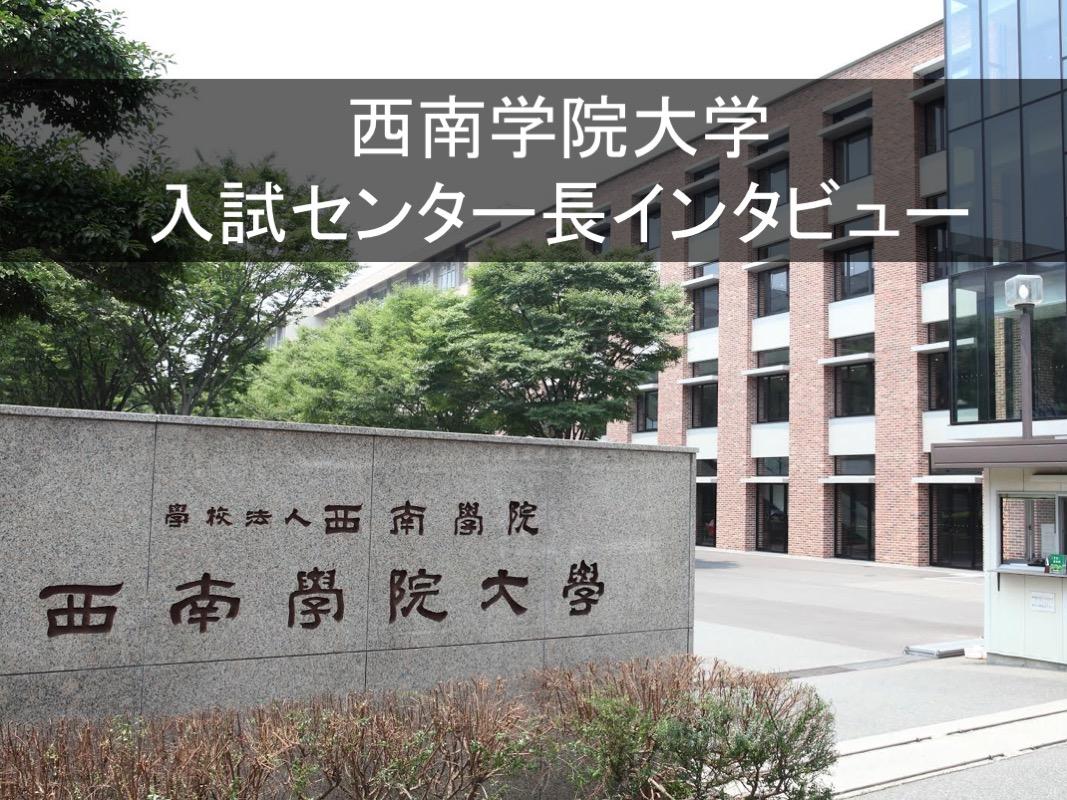 西南学院大学入試センター長インタビュー