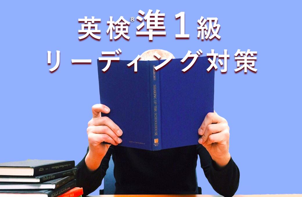 英検®️準1級リーディング対策