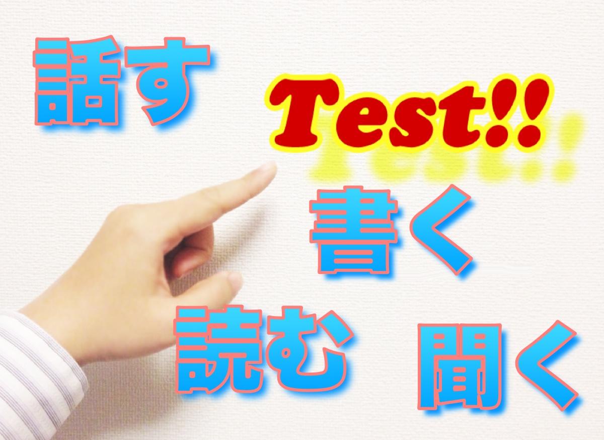 2019年度から中学3年生に英語4技能テスト実施へ!