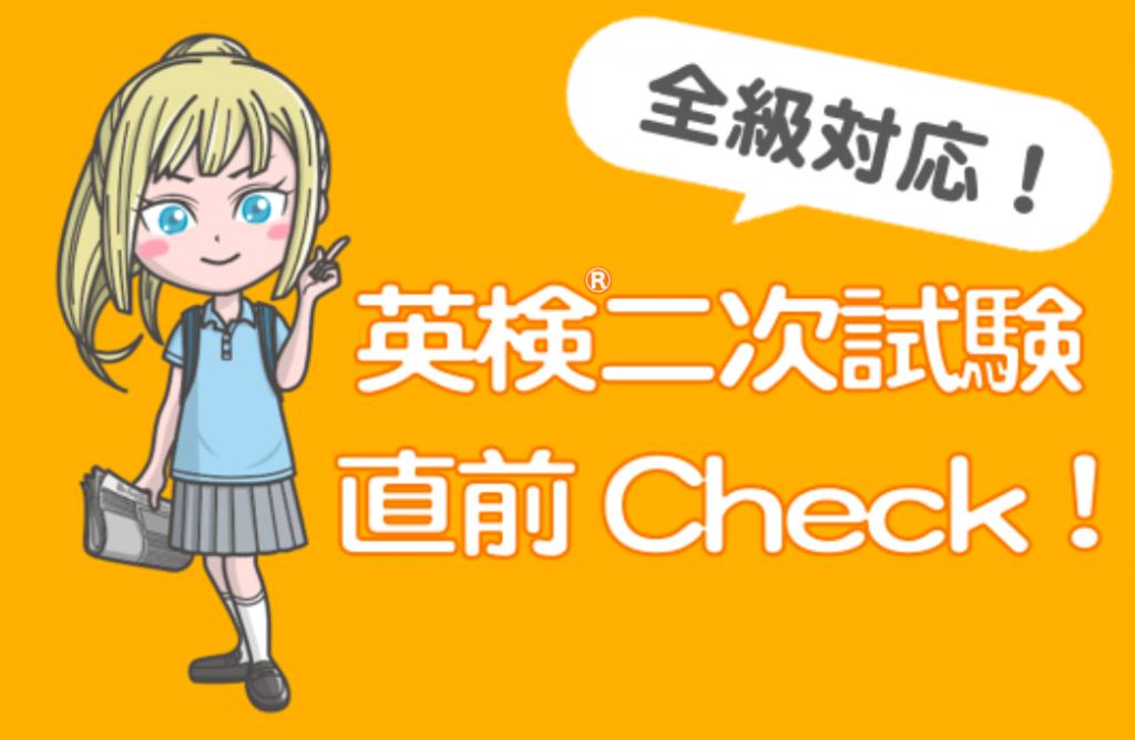 英検®️二次試験直前チェック