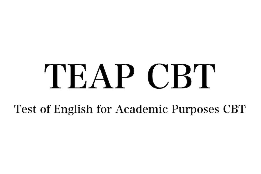 TEAP試験概要