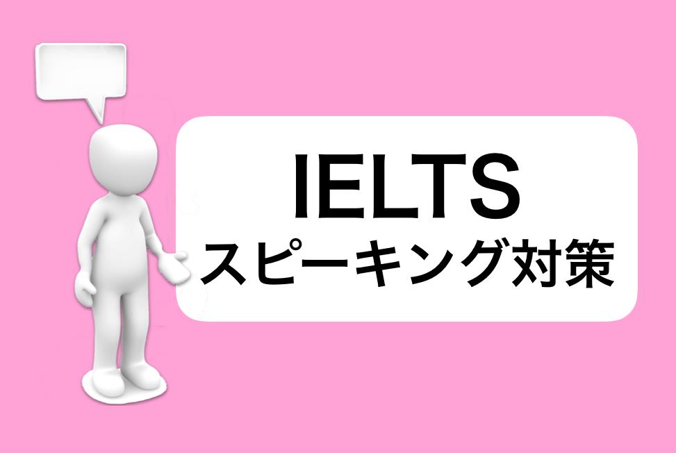 IELTSスピーキング対策記事
