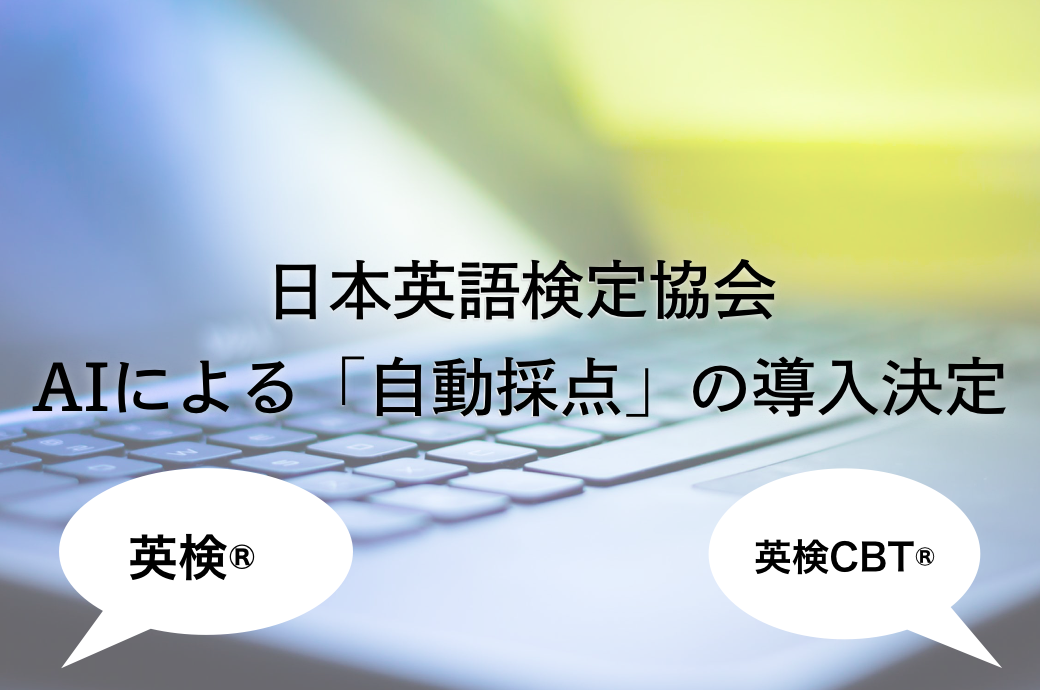 英語 検定 協会 日本