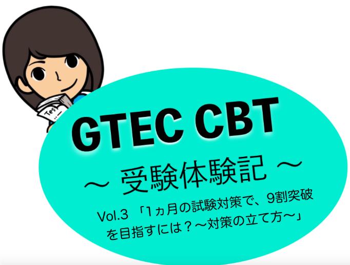 GTEC CBT受験体験記③ 1ヵ月で9割突破を目指して対策