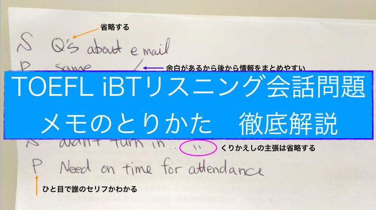 TOEFL iBTリスニング会話問題メモの取り方徹底解説