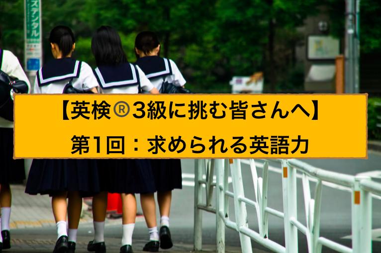 【英検®️3級に挑む皆さんへ】第1回:求められる英語力