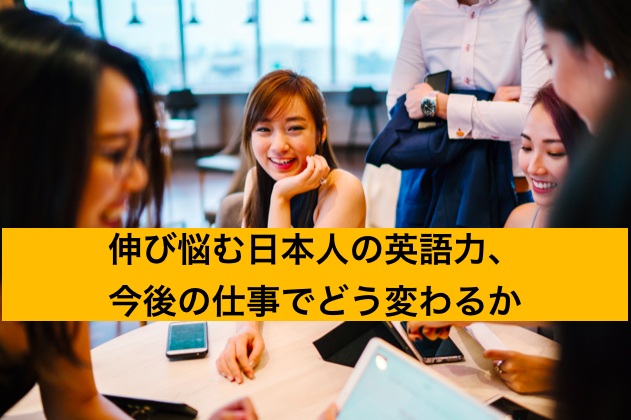 伸び悩む日本人の英語