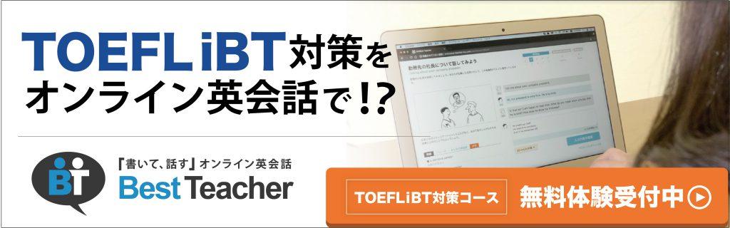 TOEFLiBT対策コースバナー