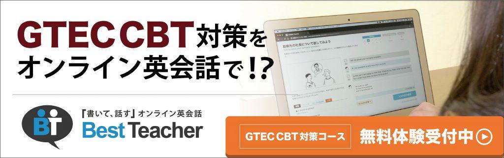 GTECCBT対策コースバナー