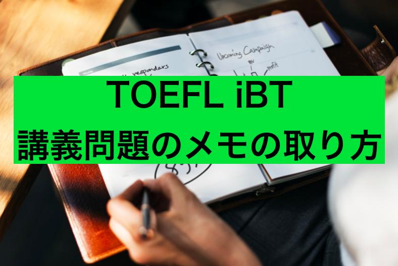 【TOEFL iBTスコアアップ対策】リスニング講義問題のメモの取り方