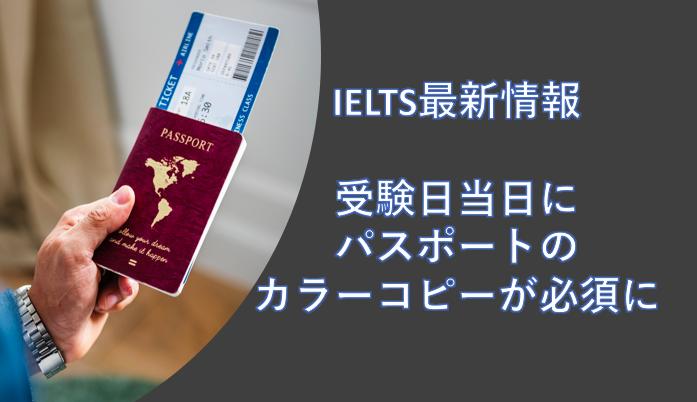 IELTSパスポートカラーコピー必須