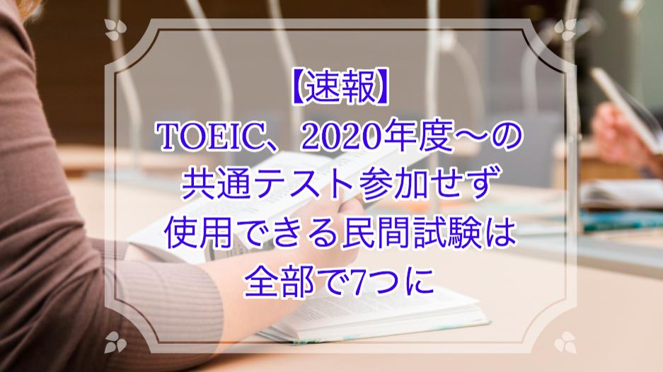 TOEIC共通テスト不参加