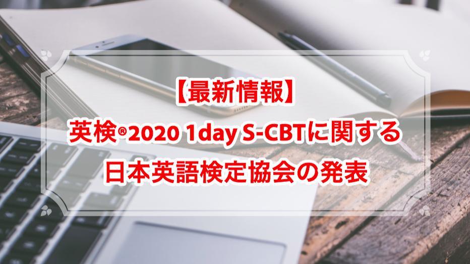 【最新情報】英検®️2020 1day S-CBTに関する日本英語検定協会の発表