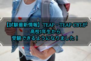 試験最新情報:TEAP・TEAP CBTが高校1年生から受験できるように