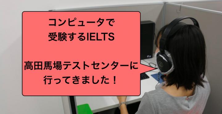 コンピュータで受験するIELTS高田馬場テストセンター