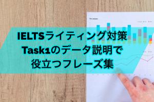 IELTSライティング対策Task1のデータ説明で役立つフレーズ集