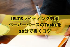 IELTSライティング対策:ペーパーベースのTask1を20分で書くコツ