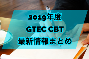 2019年度GTEC CBT