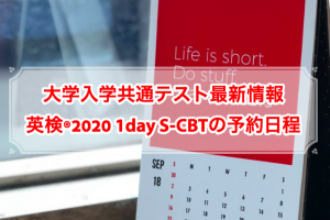 大学入学共通テスト最新情報:英検®️2020 1day S-CBTの予約日程