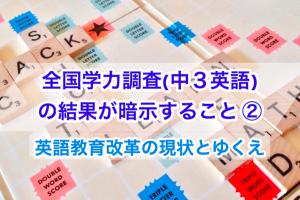 日本の中学生は「読むこと」も苦手!? 全国学力調査(中3英語)