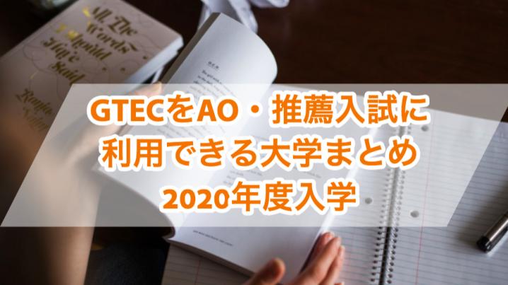 AO・推薦入試優遇制度でGTECが使える大学まとめ2020年度入学
