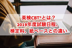 英検CBT®︎とは?2019年度試験日程、検定料、紙ベースとの違い