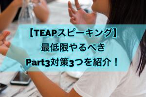 TEAPスピーキング対策:Part3攻略の3つのポイント