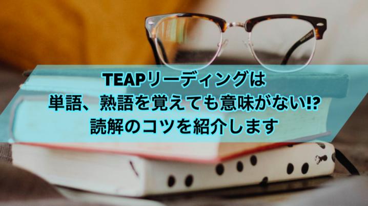 TEAPリーディングは 単語、熟語を覚えても意味がない!? 読解のコツを紹介します