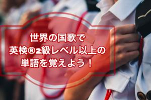 英検®️2級レベル以上の単語を世界の国歌で覚えよう!アメリカ編