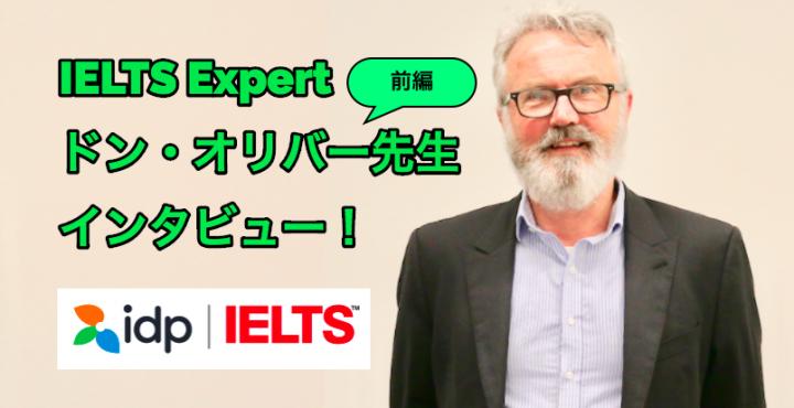 世界で活躍するIELTS Expertドン・オリバー氏の英語学習アドバイス