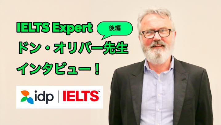 世界で活躍するIELTS Expertドン・オリバー氏が語るIELTSの特徴