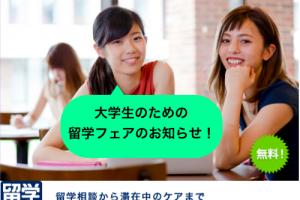 大学生のための留学フェア