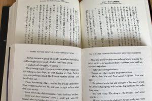 ハリポタ原書と日本語版